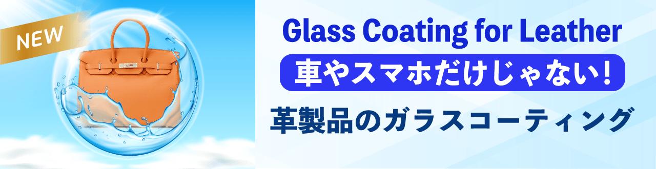 鞄・バッグ・財布のガラスコーティング