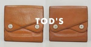 トッズ(tods)の財布のクリーニング・修理