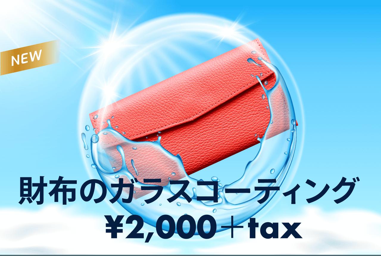 財布のガラスコーティング