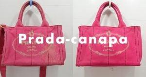prada-canapaのクリーニング・アイキャッチ
