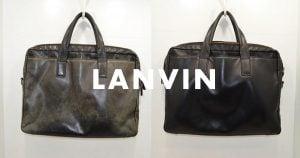 ランバンのバッグ(鞄)のクリーニング・修理の事例