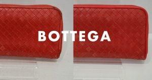 ヴォッテガべネタの財布・パイピング修理の事例