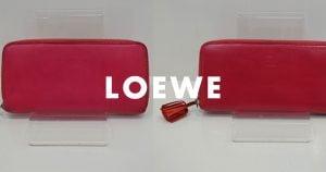 ロエベ・ナッパレザーの財布のクリーニング事例のアイキャッチ