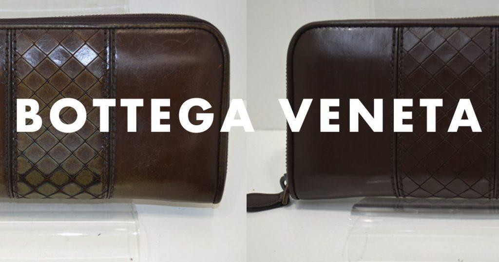 ボッテガ財布スコルピートのクリーニング事例