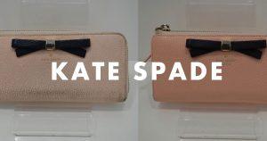 ケイトスペードのお財布のクリーニング事例アイキャッチ