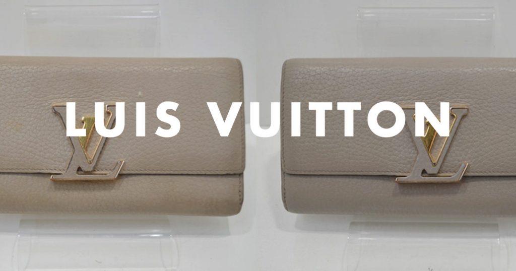 ルイヴィトンの財布のクリーニング事例