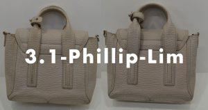 3.1フィリップリムのバッグのクリーニングのアイキャッチ画像