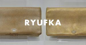 傳濱野のリュフカの財布のクリーニング事例