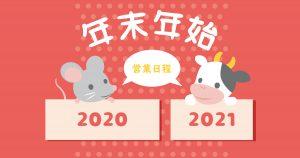 年末年始の営業日程(2020-2021)