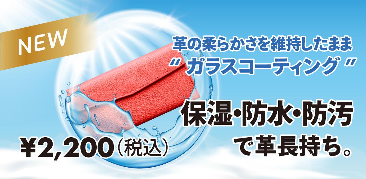 ガラスコーティング(財布)