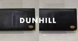 ダンヒル(dunhill)の財布の作業事例(アイキャッチ画像)