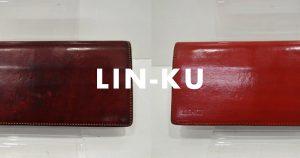 リンクの財布のアイキャッチ画像