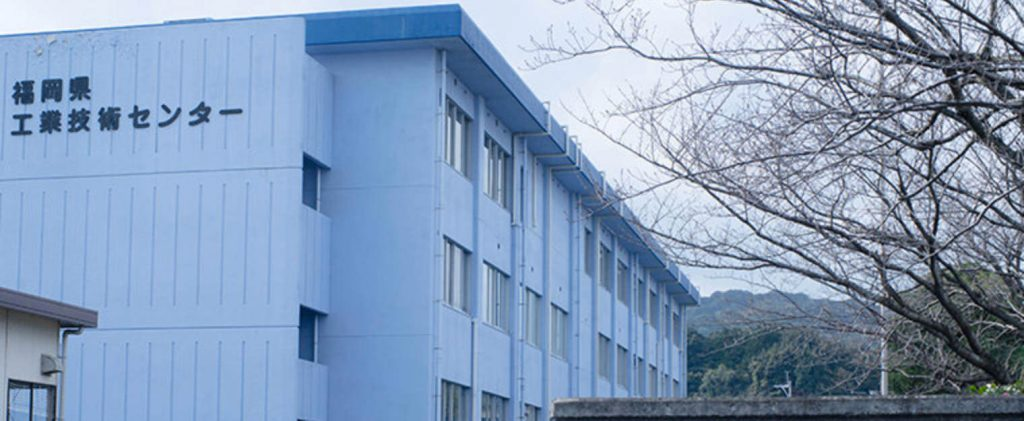 福岡工業技術センター