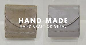 ハンドメイドクラフトの財布